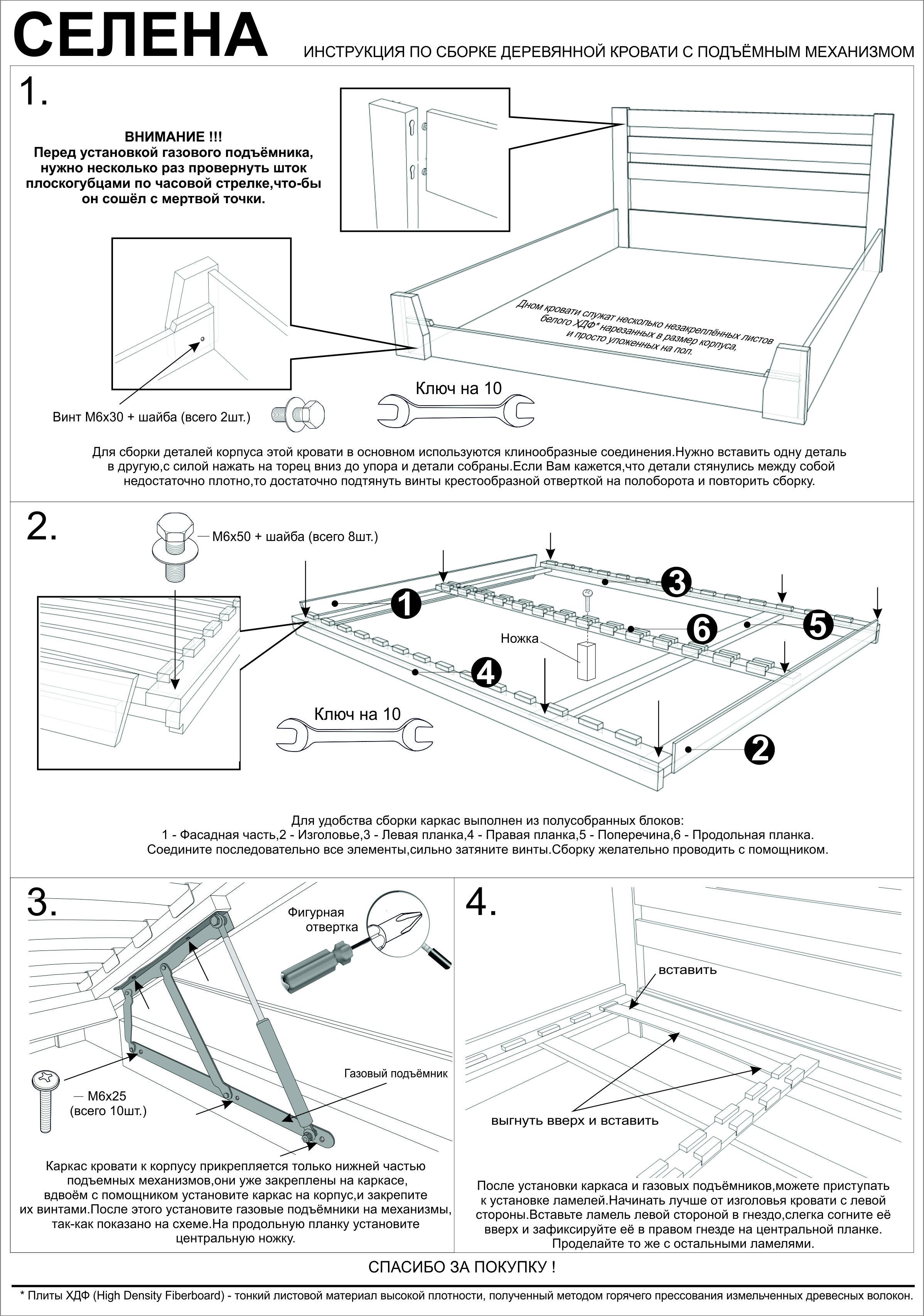 Комод Саломея Инструкция