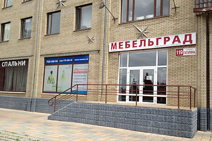 Фасад салона Мебельград в Харькове